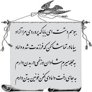 تصویر شعر ببوسم دستت ای بابا که پروردی مرا آزاد